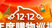 Explainer: Why 12/12 is the Sequel to Singles' Day