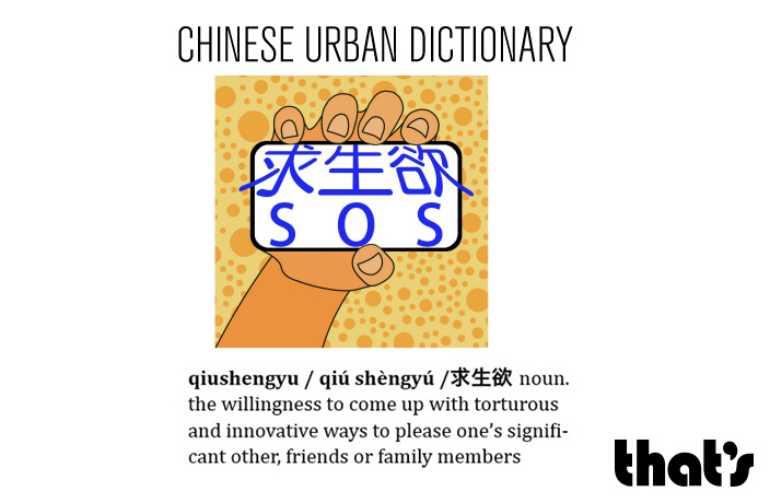 Chinese Urban Dictionary: Qiushengyu
