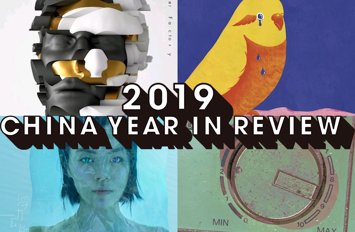 Our 10 Favorite China Albums of 2019