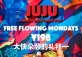 Free-flow Barbecue Mondays at JUJU