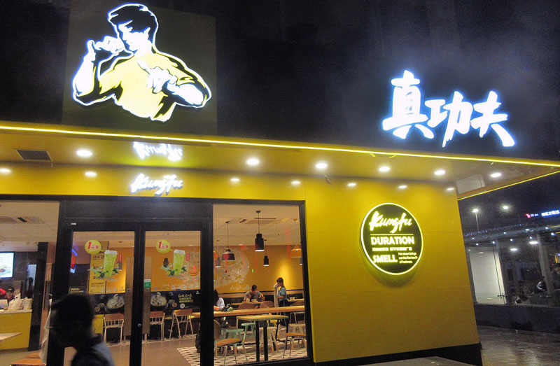 kungfu-restaurant-and-bruce-lee-2.jpg