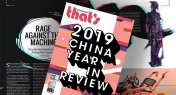 That's Shanghai - December 2019 Issue Out Now!