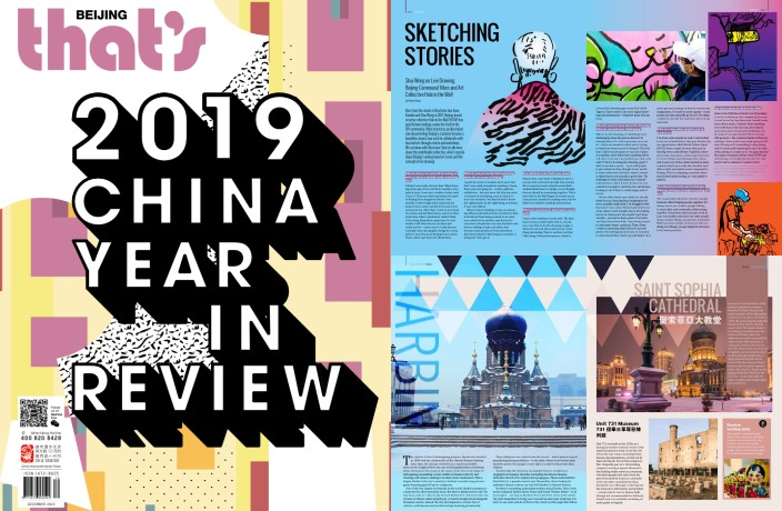 That's Beijing – December 2019 Issue Out Now!