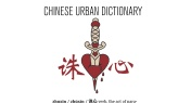 Chinese Urban Dictionary: Zhuxin