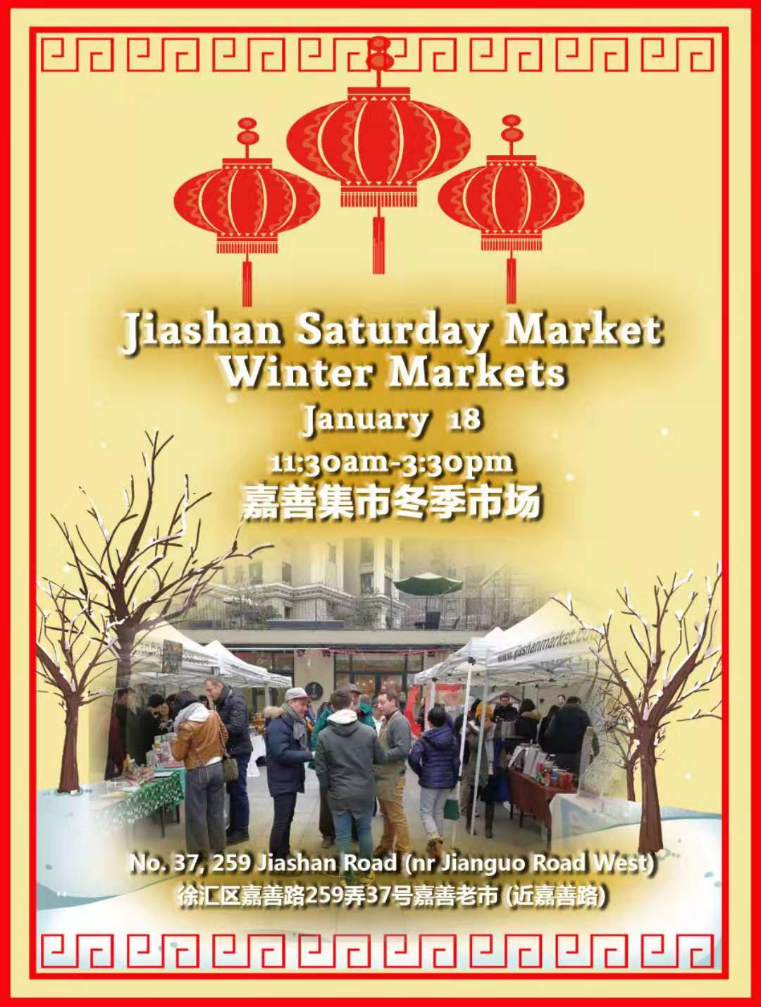 Jiashan Saturday Market