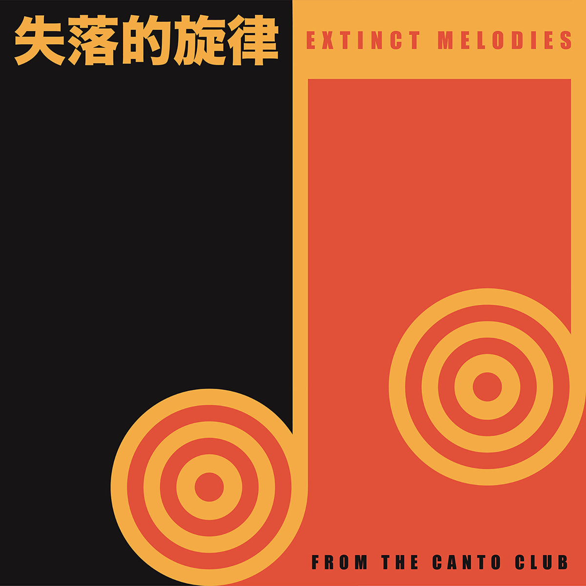 202002/Extinct-Canto-Melodies-China-Album.jpg