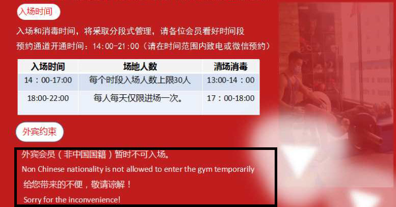 gym-bans-foreigners.jpg