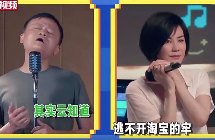 An Epic Duet: Jack Ma and Chinese Pop Star Faye Wong