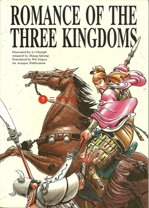 romance-of-the-three-kingdoms-a-classic-chinese-novel-3.jpg