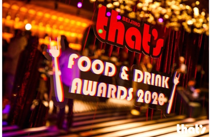 That's Beijing 2020 Food and Drink Awards Winners, Plus Photos