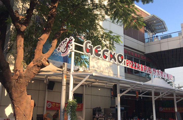 New Shenzhen Pub Review: Gecko