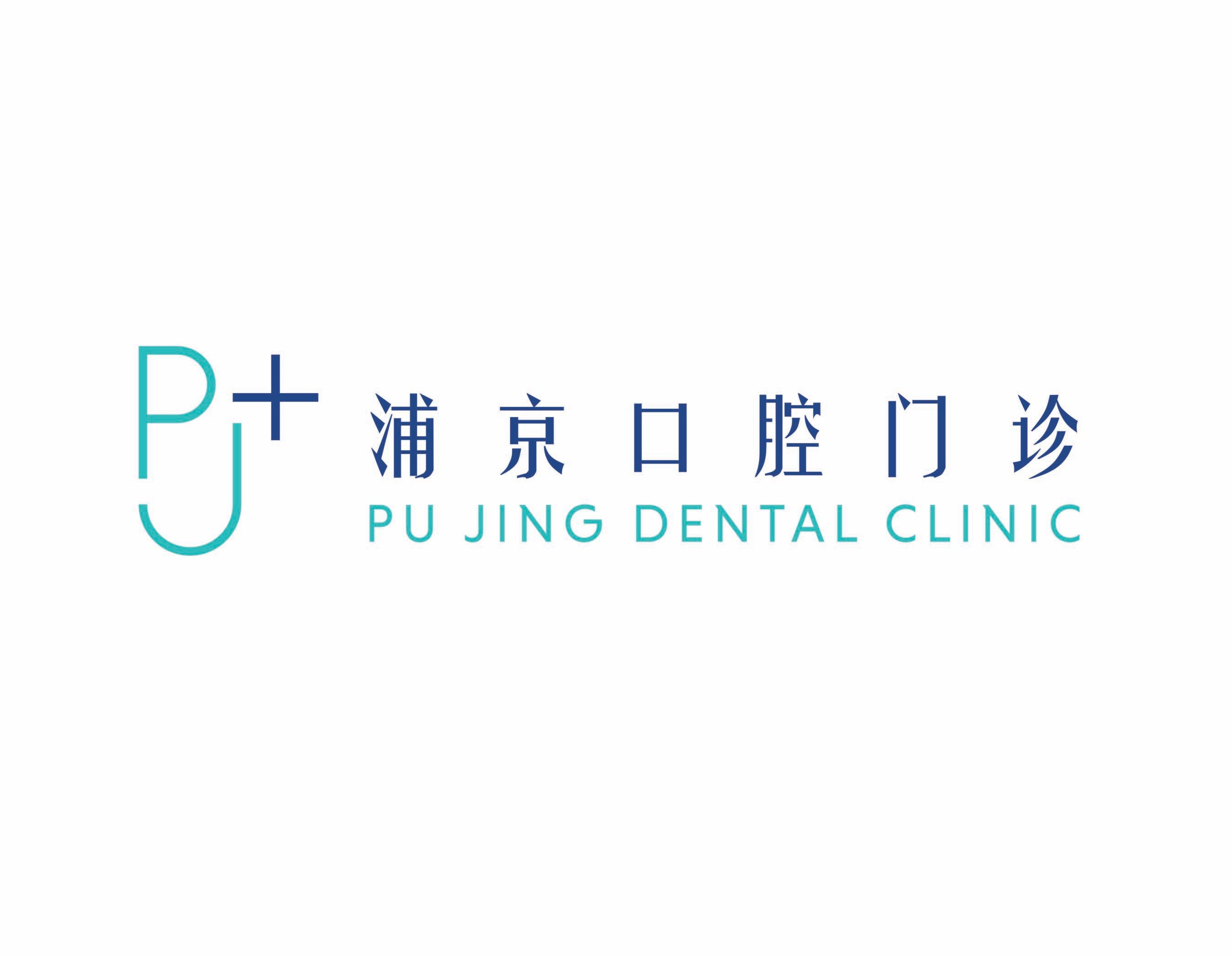 pujing-dental---special-thanks.jpg