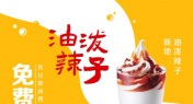 Winter Warmth - Spicy Sundae Part of McDonald's One-Day Only Menu for Members