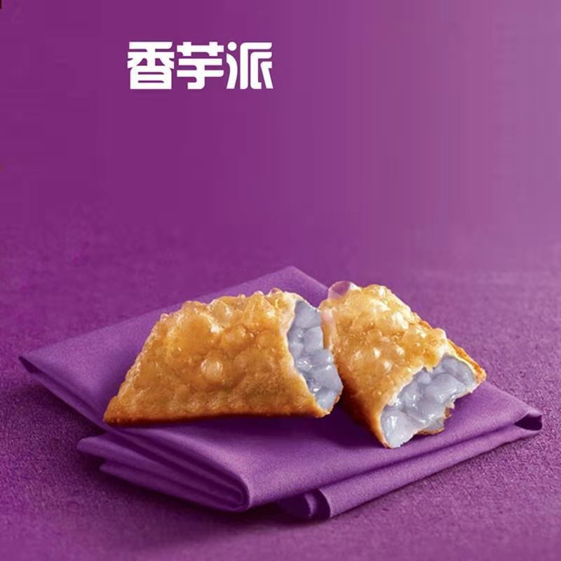 mcdonalds-taro-pie.jpeg