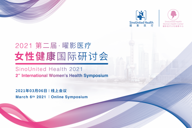 Register for the SinoUnited Health 2nd International Women's Health Symposium