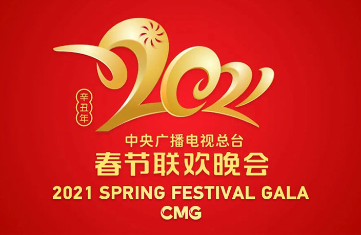 2021 Spring Festival Gala Livestream: How to Watch Online in China