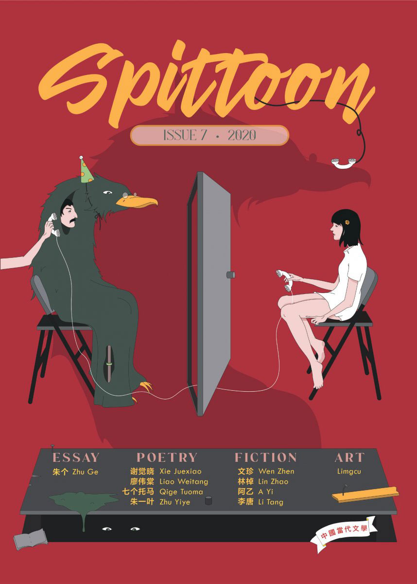 spittoon-issue_7_cover.jpg