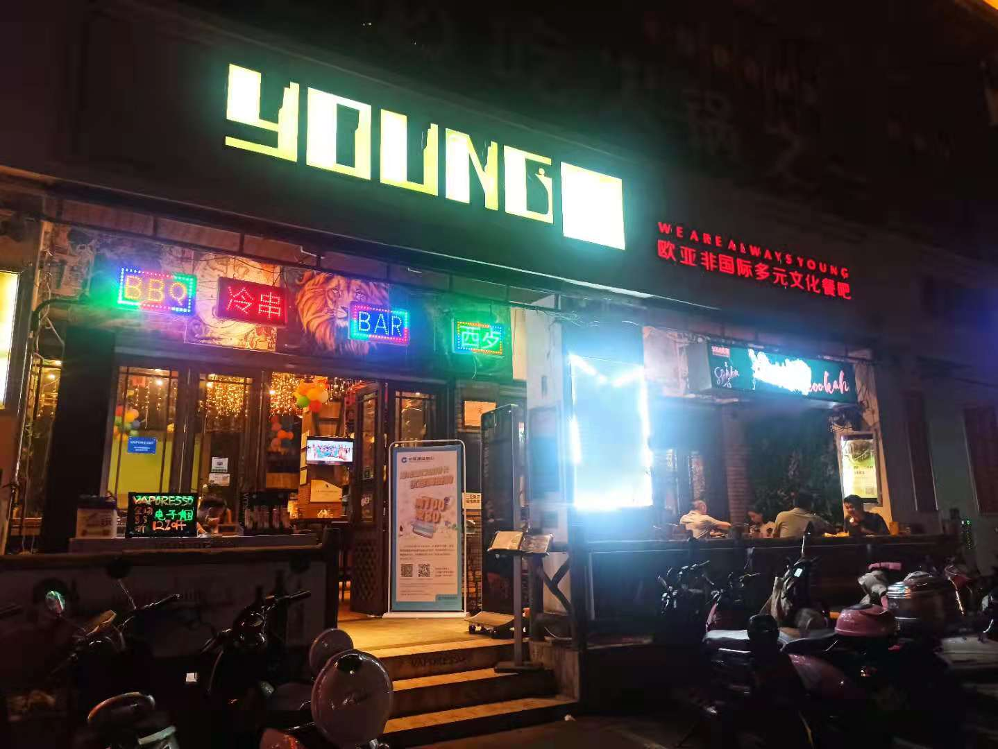 Young Bar in Sanya's Dadonghai Closes