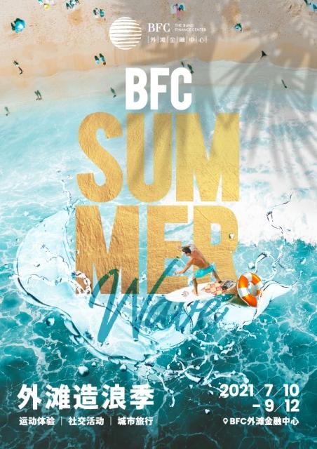 3.BFC-Summer-Wave-KV.jpeg