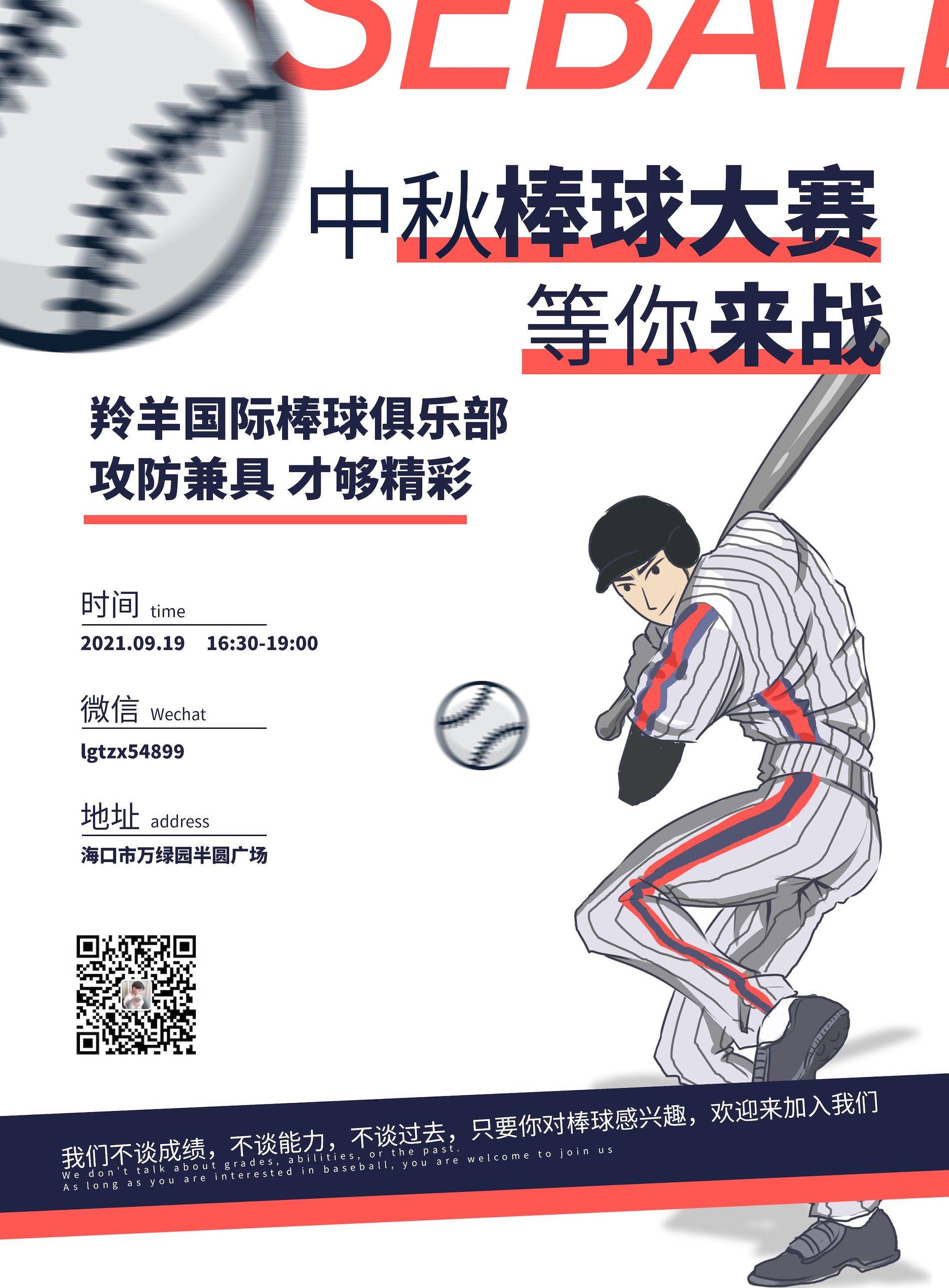 3-Baseball.jpg