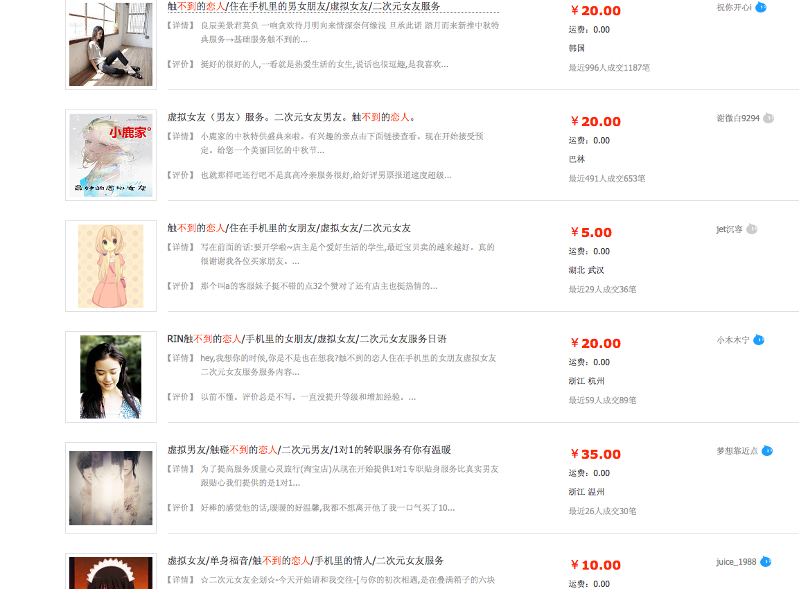 Hot on Taobao: 'untouchable' girlfriend who 'lives in your phone